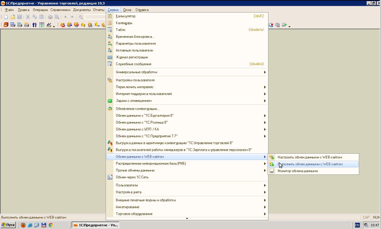 Выпущена версия 11110173 конфигурации управление