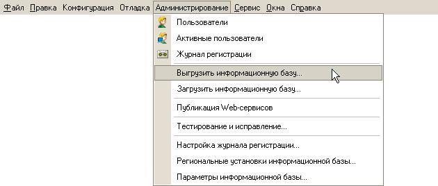 Как сделать копию базы 1с 8.2 на sql