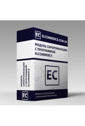 Модуль синхронизации с программой ElCommerce
