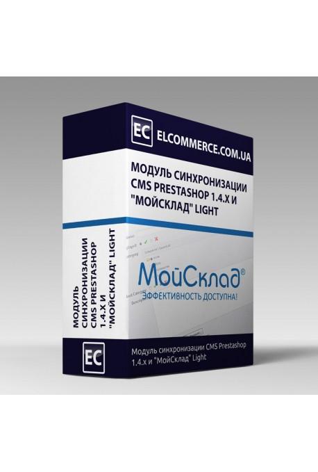 """Модуль синхронизации CMS Prestashop 1.4.x и """"МойСклад"""" Light"""