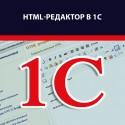 HTML редактор в 1С
