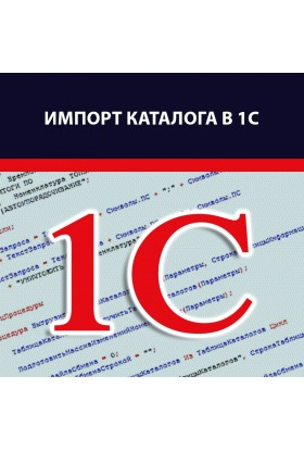 Импорт каталога в 1С