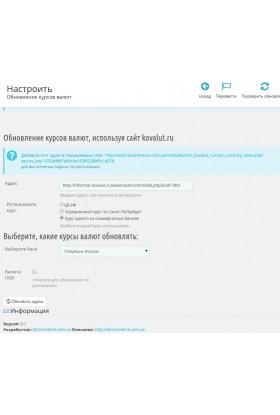 """Модуль """"Автообновление курсов валют через сервис kovalut.ru"""""""