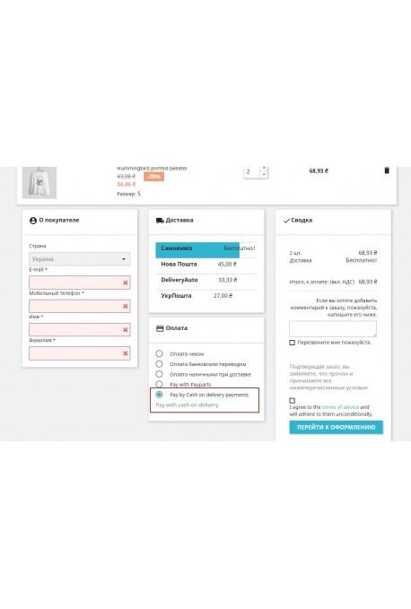 """Модуль """"Оплата наличными при получении"""" для Prestashop 1.7.x"""